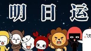 「星座運勢」2018-11-10 天蝎座行動力強,巨蟹座財運一級棒!