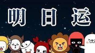 「星座運勢」2018-11-15 天蝎座化友情為愛情,處女座有些苦惱!