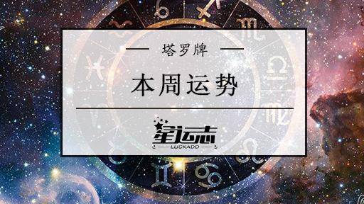 星运志周运势(10.15-10.21):白羊座需注意休息,天蝎座运势最佳