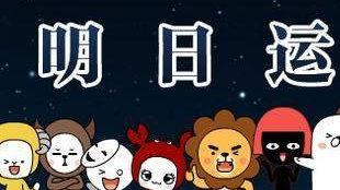 「星座運勢」2018-12-01 金牛座青黃不接,水瓶座理財意識強烈