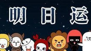 「星座運勢」2018-12-09 巨蟹座大吉戀愛日,天秤座抓住脫單機會