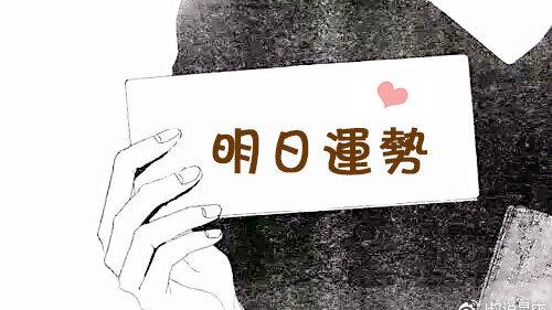 「星座運勢」2019-01-08 天蝎座順心如意,雙魚座感情有飛躍!