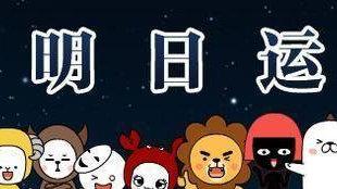 「星座運勢」2019-01-19 摩羯座忠于自己,白羊座感情運略差!