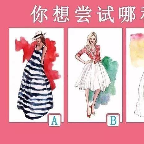 性格測試:你喜歡什么樣的打扮?還有這答案,你敢相信?