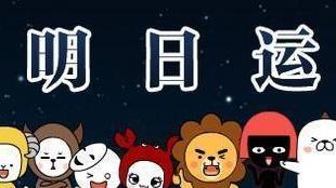 「星座運勢」2018-10-23 獅子座如釋重負,摩羯座抓住緣份!