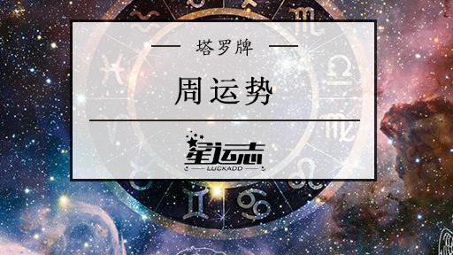 星運志周運勢(11.5-11.12):獅子座提防小人,摩羯座感情低迷